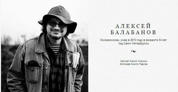 aleksej-balabanov