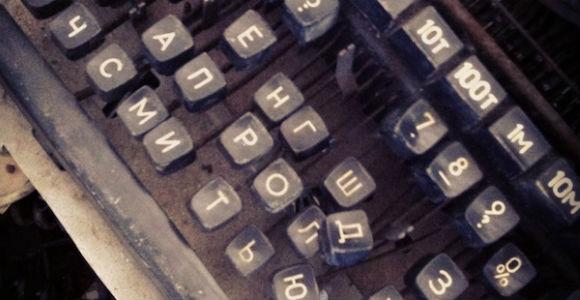 typewriter_patarei