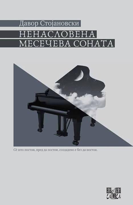 nenaslovena-meseceva-sonata
