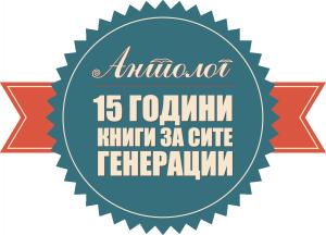 antolog_stiker_15 godini_01