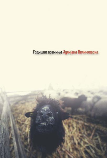 Godishni-vreminja---book-cover