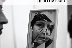 "Бело на црно (За ""Црно на бело"" од Лидија Димковска)"