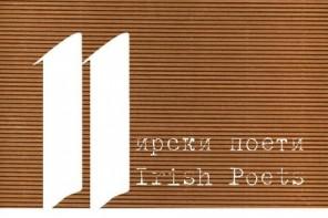 11 ирски поети