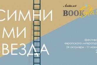 festival-na-evropska-literatura