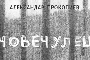 Анти-бајките на Прокопиев