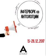 Афтерворк/чии со Антолог/џии
