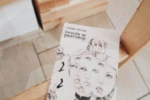 """Критички фрагменти за поезијата на Јоланда Кастањо во """"Состојба на разговор"""""""
