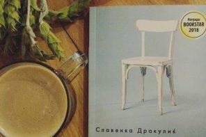 "Краток осврт кон ""Невидлива жена"" на Славенка Дракулиќ"