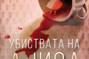 """Кон """"Убиствата на Алиса"""" од Гиљермо Мартинес"""