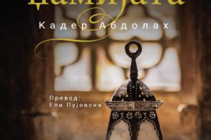 КУЌАТА НА ЏАМИЈАТА – Кадер Абдолах