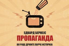 Пропаганда – Едвард Бернејс