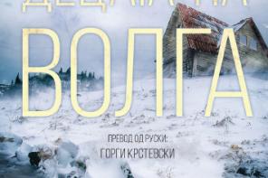 Децата на Волга