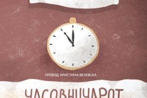 Часовничарот