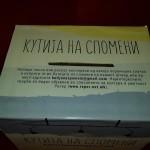 Кутија на спомени